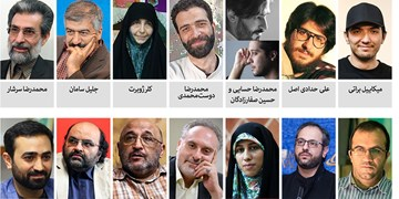 نامزدهای اولیه «چهره سال هنر انقلاب» معرفی شدند