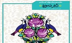جشنواره شعر سوره استان مرکزی پایان یافت
