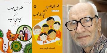 نویسندهای که بچههای رهبر با کتابهای او تربیت شدهاند