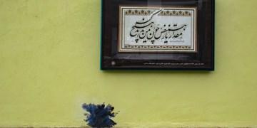 زخم چهارشنبه سوری بر پیکر شهر جهانی یزد