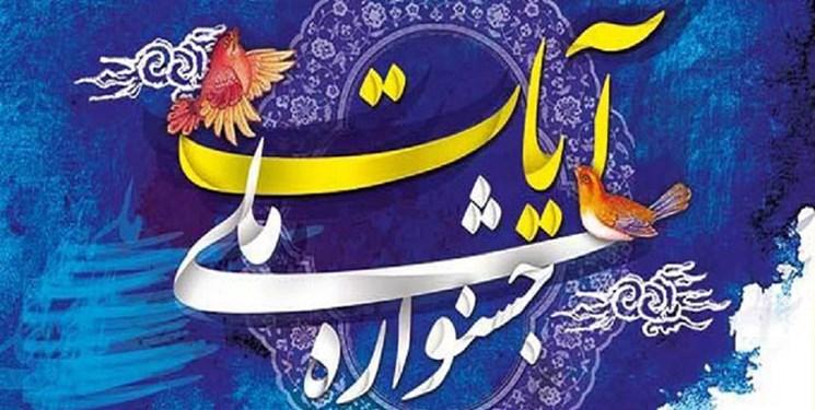 مهلت ارسال آثار به چهارمین «جشنواره ملی مطبوعات و رسانه آیات» تمدید شد