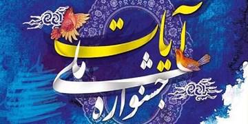 اختتامیه جشنواره مطبوعات آیات برگزار نمیشود/ معرفی نفرات برتر ۲۲ اردیبهشت