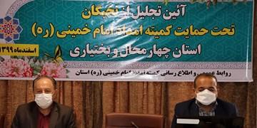 تجلیل از 15 نخبه تحت پوشش کمیتهامداد در چهارمحال و بختیاری