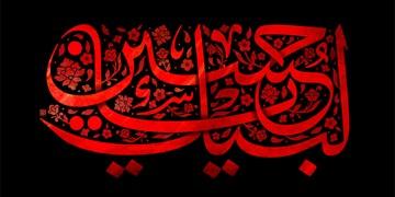 خدا دوستداران حسین(ع) را دوست دارد + پوستر