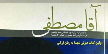 تولید اولین کتاب صوتی شهدا به زبان ترکی