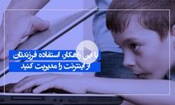 چگونه استفاده فرزندان از اینترنت را کنترل کنیم؟ / آشنایی با نرم افزارهای کنترل کودکان
