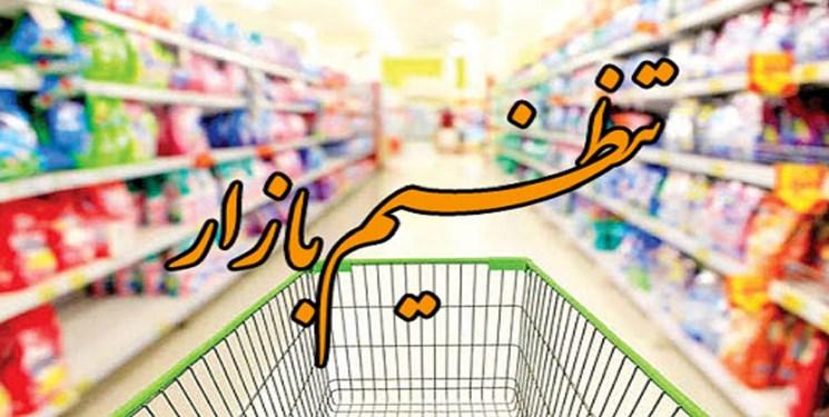 فارس من| تنظیم بازار ماه رمضان  با عرضه کالاهای اساسی به قیمت مصوب