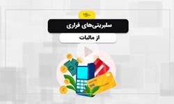 سرخط فارس| سلبریتیهای فراری از مالیات