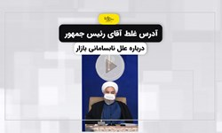 سرخط فارس| آدرس غلط آقای رئیس جمهور درباره علل نابسامانی بازار