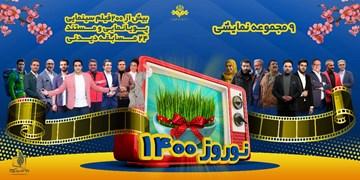 سریال های نوروزی تلویزیون + ساعت پخش