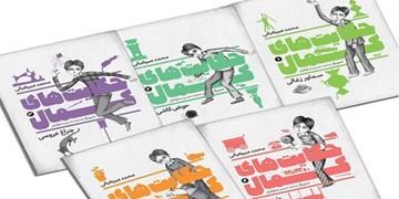 ریز مطالعه در نوروز ۱۴۰۰/ قصههایی برای روزهای عید