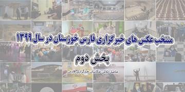 منتخب عکسهای خبرگزاری فارس در سال ۱۳۹۹ - بخش دوم