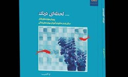 هفتانه کتاب- ۱۳۴| نجات از مهلکههای غم و غصه با لحظهای درنگ