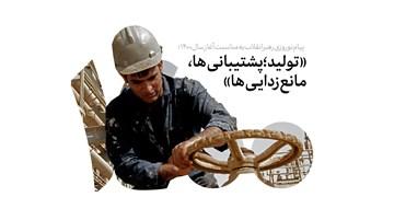 برنامه عملیاتی توسعه استان حول محور شعار سال تدوین میشود