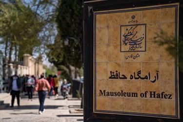 نوروز 1400 |||«حافظیه شیراز»