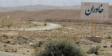 عدم نصب تابلوی راهنما و سردرگمی مردم و مسافرانِ خاوران
