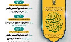 جشن میلاد حضرت علیاکبر(ع) در حرم بانویکرامت برگزار میشود