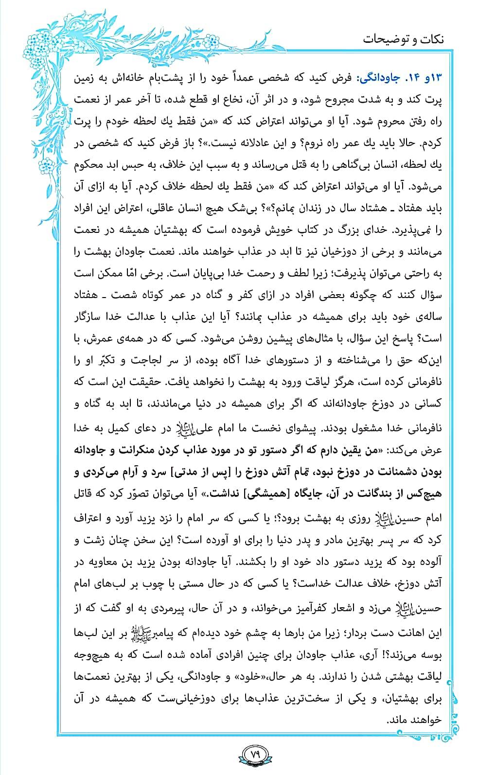 14000103000441 Test NewPhotoFree - ترتیل صفحه ۷۹ قرآن/ جاودانگی در بهشت و جهنم+فیلم، متن و مفاهیم