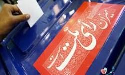 آغاز ثبت نام انتخابات میاندوره ای مجلس خبرگان در قم