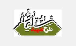 طرح شهید سلیمانی