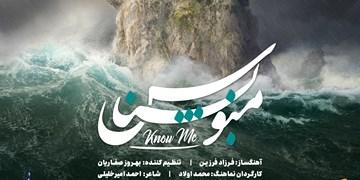 «منو بشناس» با حضور 40 خواننده منتشر شد+نماهنگ