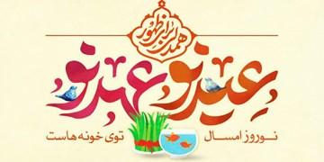 آغاز پویش «عید نو، عهد نو»/ همدلی مهمترین عامل برای ظهور