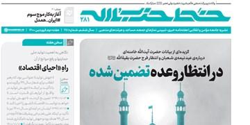 خط حزبالله ۲۸۱ منتشر شد/ درانتظار وعده تضمین شده