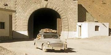 یادش بخیر  تونلهایی که خاطرات تاریخی ما از آنها عبور کرده است