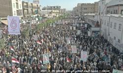 برگزاری بیش از 20 راهپیمایی علیه اشغالگران در «روز ایستادگی» یمن