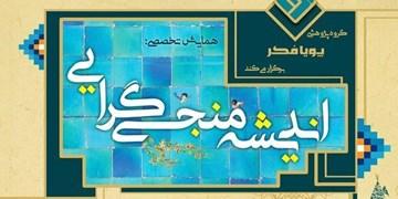 رهبر یهودیان و رهبر زرتشتیان ایران از منجی موعود میگویند