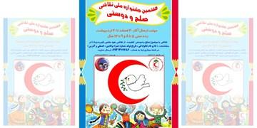 برگزاری هفتمین جشنواره ملی نقاشی «صلح و دوستی»در یزد