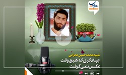 جهادگری که هیچ وقت عکس نمی گرفت