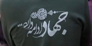 بهرهمندی ۲۰۰۰ نفر در مناطق محروم از خدمات گروههای جهادی دانشجویی خراسان رضوی