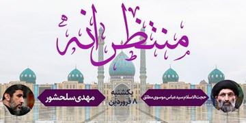 خبرگزاری فارس با «منتظرانه» به استقبال میلاد امام زمان میرود
