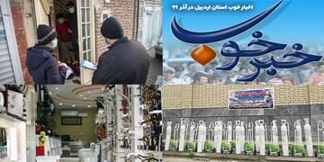 نگاهی به اخبار خوب اردبیل در آذر ۹۹| از اجرای طرح شهید سلیمانی علیه کرونا تا تبدیل شهرستان گرمی به قطب تولید شیرآلات کشور