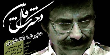 علیرضا افتخاری «دخترک فال بین» را منتشر کرد+ آهنگ