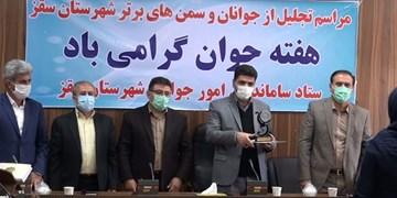 فعالیت بیش از 40 سازمان مردمنهاد در سقز/جوانان در انتخابات 1400 حماسه بیافرینند