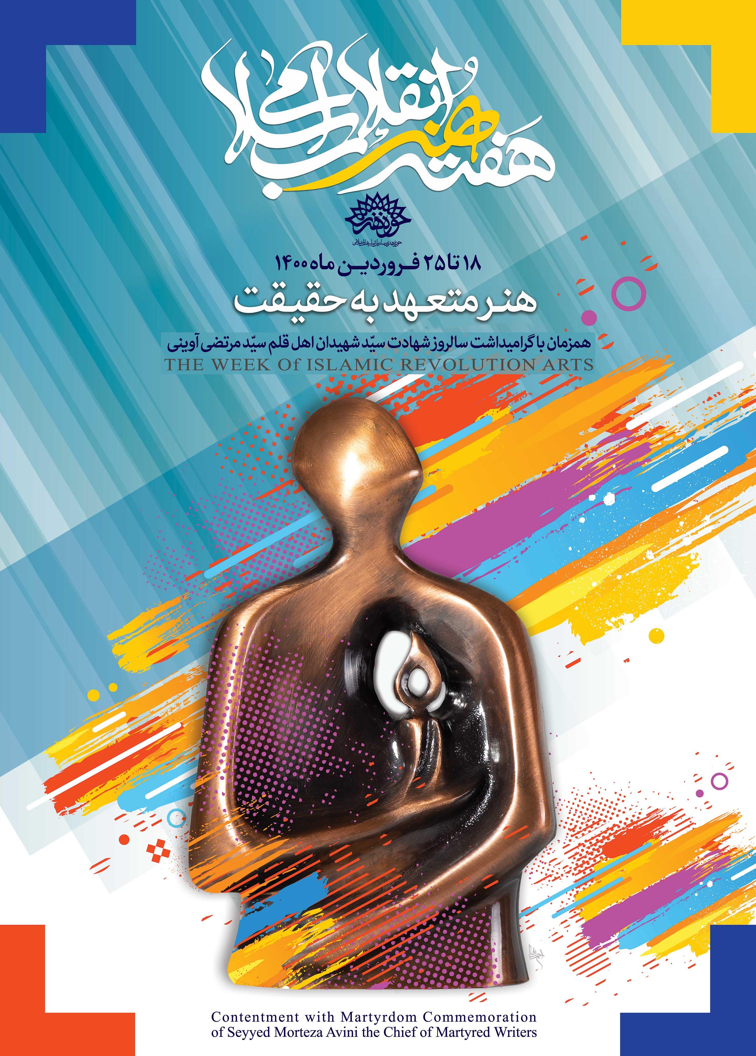 انقلاب اسلامی ایران، انقلاب فرهنگی است/هنر انقلاب به معنای اصلی آن را نداریم و به سمت آن هم نرفتیم!