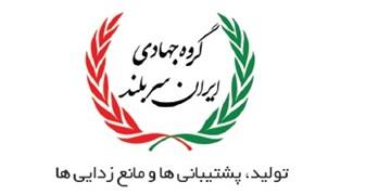 اعلام موجودیت گروه جهادی «ایران سربلند»