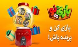 نصب 40 هزار بار بازی موبایلی ایرانی در هفته نخست پویش «بازینو»