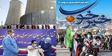 نگاهی به اخبار خوب اردبیل در بهمن ۹۹؛ از افتتاح نخستین واحد بخار نیروگاه سبلان تا آغاز واکسیناسیون علیه کرونا