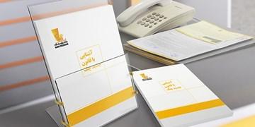 تدوین کتابچه راهنمای آشنایی با قوانین جدید چک توسط بانک پاسارگاد