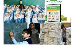 کدام سوژههای آموزش و پرورشی فارس من به نتیجه رسید؟