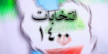 ثبت نام 17 نفر برای انتخابات میاندورهای خبرگان قطعی شده است