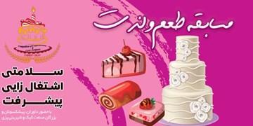 برگزاری جشنواره شیرینی، کیک و دسرهای خانگی شمالغرب کشور در تبریز