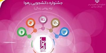 مهلت شرکت در جشنواره دانشجویی رهوا تمدید شد