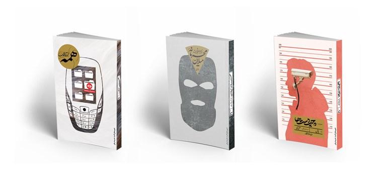 «همه»، «محرمانه میلان» و «چپدستها»، سه رمان جدید شهرستان ادب