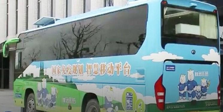 واکسیناسیون سیار کرونا در چین با استفاده از اتوبوسهای ویژه