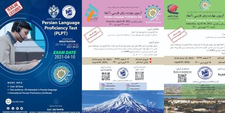۱۸ فروردین، آخرین مهلت ثبت نام در دومین آزمون بینالمللی مهارت زبان فارسی
