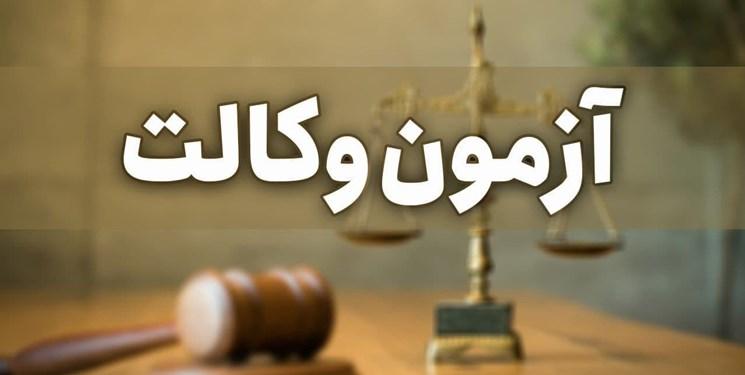 آغاز ثبتنام آزمون وکالت مرکز وکلای قوه قضائیه